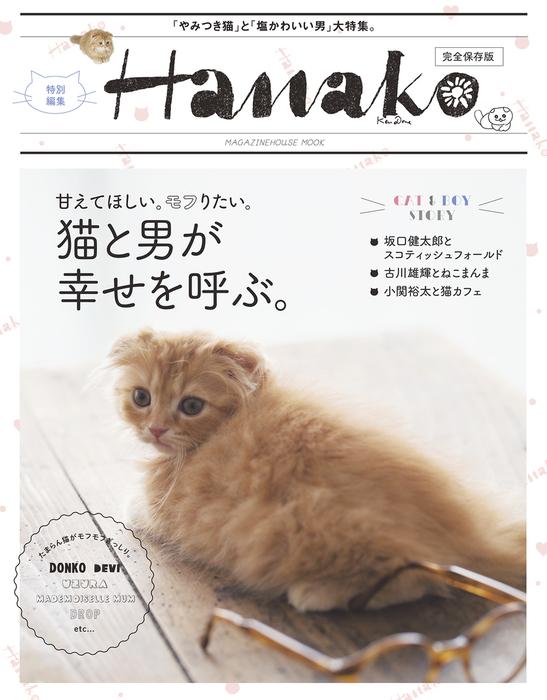 Hanako特別編集 猫と男が幸せを呼ぶ。拡大写真