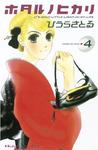 ホタルノヒカリ(4)-電子書籍