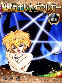 魔獣戦士ルナ・ヴァルガー<5>探索