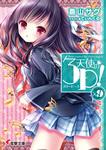 天使の3P!×9-電子書籍