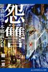 銀狼(ウルフ)刑事・本郷義久(1) 怨讐-電子書籍