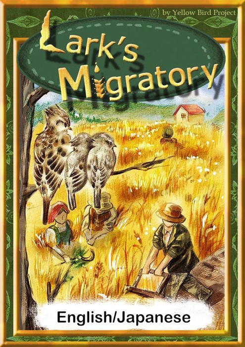 Lark's Migratory 【English/Japanese versions】拡大写真
