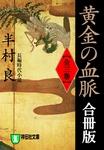 黄金の血脈(全3巻)合冊版-電子書籍