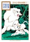 ジャングル大帝 手塚治虫文庫全集(1)-電子書籍