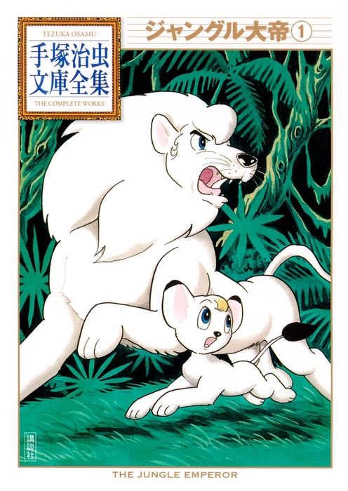 ジャングル大帝 手塚治虫文庫全集(1)-電子書籍-拡大画像