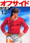 オフサイド 12巻-電子書籍