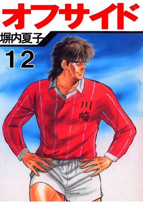 オフサイド 12巻-電子書籍-拡大画像