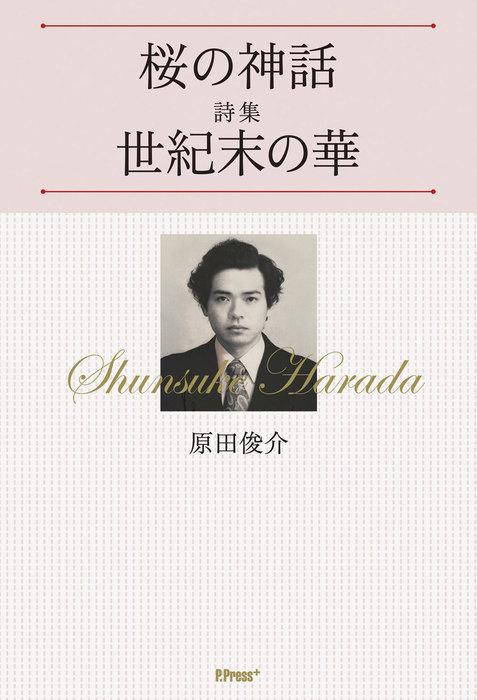 桜の神話/詩集 世紀末の華-電子書籍-拡大画像