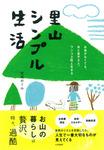 里山シンプル生活-電子書籍