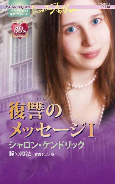 瞳の魔法-電子書籍