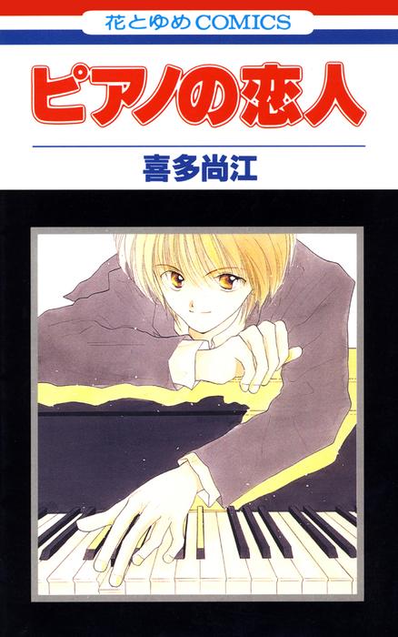 ピアノの恋人 1巻-電子書籍-拡大画像