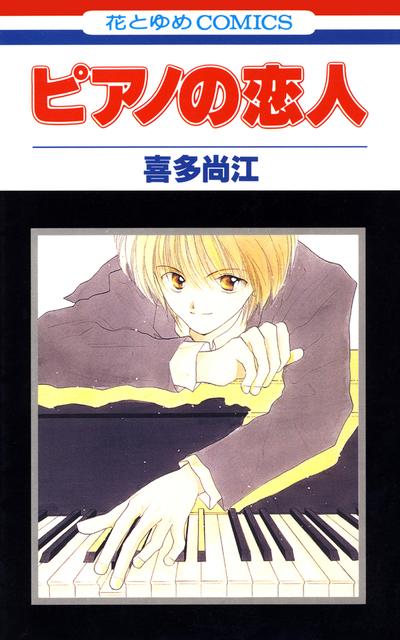 ピアノの恋人 1巻-電子書籍