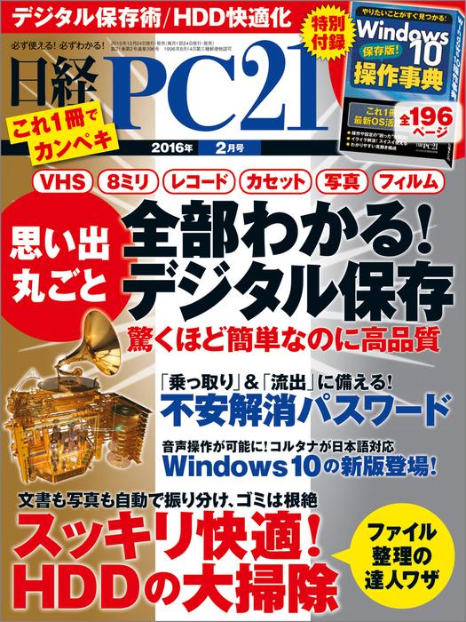 日経PC21 (ピーシーニジュウイチ) 2016年 2月号 [雑誌]-電子書籍-拡大画像