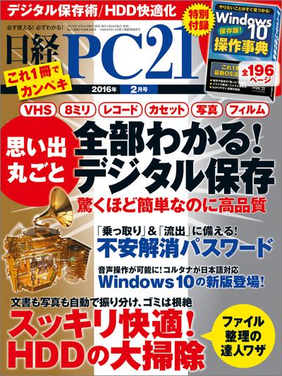 日経PC21 (ピーシーニジュウイチ) 2016年 2月号 [雑誌]-電子書籍
