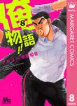 俺物語!! 8-電子書籍