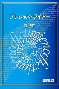 プレシャス・ライアー-電子書籍