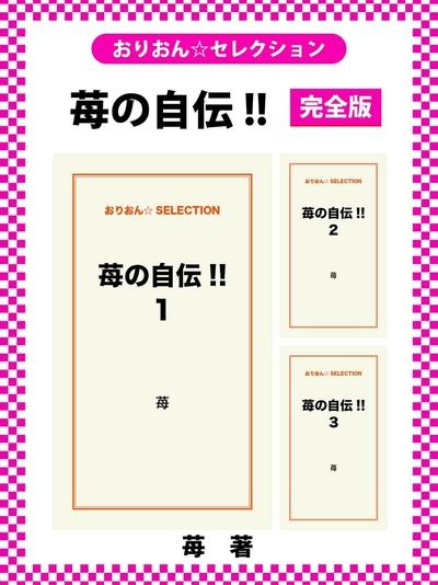 苺の自伝!! 完全版-電子書籍