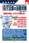 個人情報保護法、特許法の改正に対応! 入門図解 最新IT企業の法務対策-電子書籍