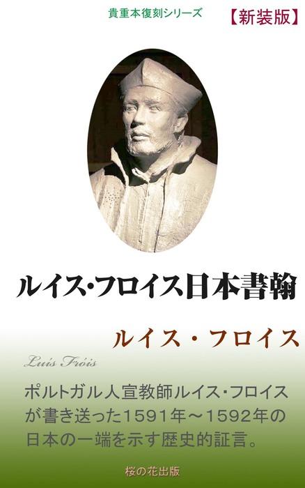 ルイス・フロイス日本書翰拡大写真