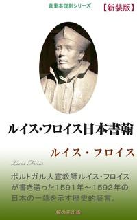 ルイス・フロイス日本書翰-電子書籍