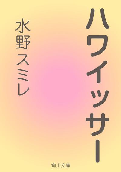 ハワイッサー-電子書籍