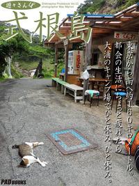 遊々さんぽ 「式根島 Vol.03」