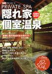 隠れ家個室温泉2012-2013-電子書籍