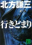 行きどまり-電子書籍