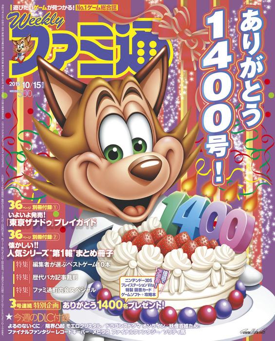 週刊ファミ通 2015年10月15日増刊号拡大写真