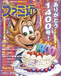 週刊ファミ通 2015年10月15日増刊号