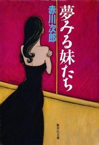 夢みる妹たち-電子書籍