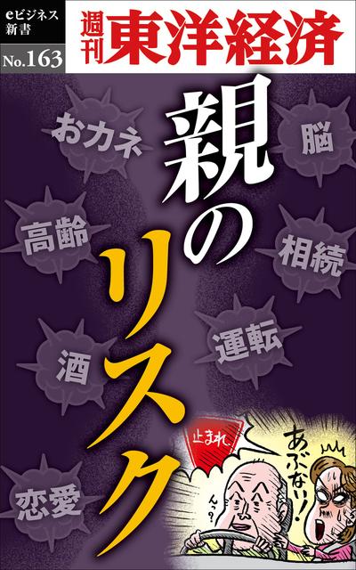 親のリスク―週刊東洋経済eビジネス新書No.163-電子書籍