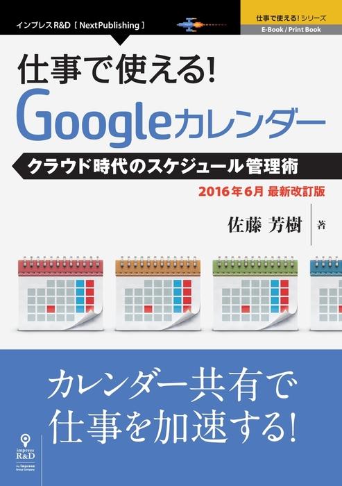 仕事で使える!Googleカレンダー2016年6月最新改訂版 クラウド時代のスケジュール管理術-電子書籍-拡大画像