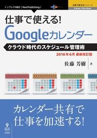 仕事で使える!Googleカレンダー2016年6月最新改訂版 クラウド時代のスケジュール管理術