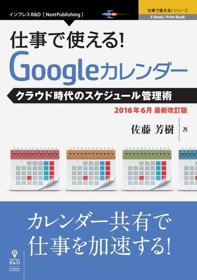 仕事で使える!Googleカレンダー2016年6月最新改訂版 クラウド時代のスケジュール管理術-電子書籍