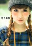 桃の素顔-電子書籍