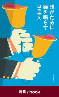 誰がために鐘を鳴らす (角川ebook)