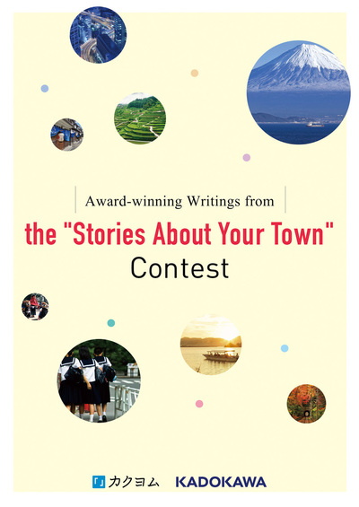 """Award-winning Writings from the """"Stories About Your Town"""" Contest"""