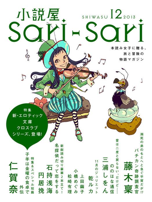 小説屋sari-sari 2013年12月号-電子書籍-拡大画像