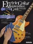 エレクトリック・ギター・メインテナンス・ガイド-電子書籍