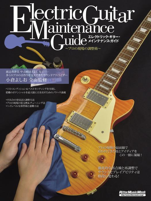 エレクトリック・ギター・メインテナンス・ガイド-電子書籍-拡大画像