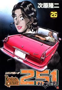 レストアガレージ251 26巻