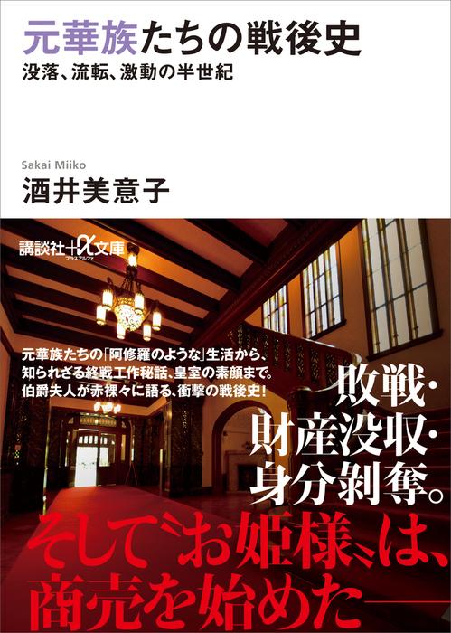 元華族たちの戦後史 没落、流転、激動の半世紀-電子書籍-拡大画像