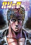 北斗の拳 15巻-電子書籍