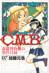 C.M.B.森羅博物館の事件目録(7)-電子書籍