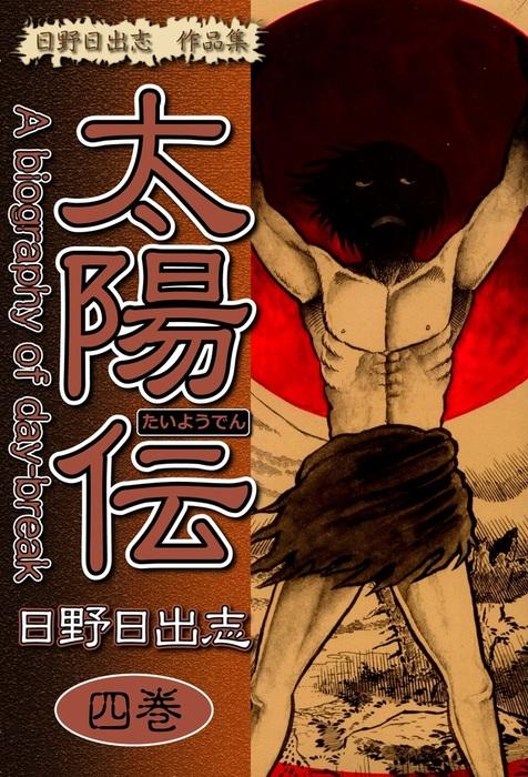 日野日出志 作品集 太陽伝(4)-電子書籍-拡大画像