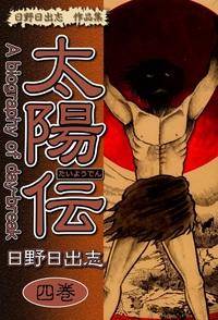 日野日出志 作品集 太陽伝(4)