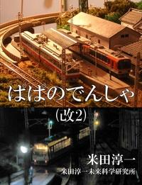 ぱぱのでんしゃ(改2)-電子書籍