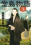 堂島物語3 立志篇-電子書籍