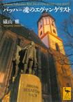 バッハ=魂のエヴァンゲリスト-電子書籍
